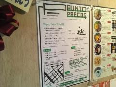 Beppu Sake Stand 巡