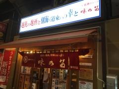 味の笛 御徒町店