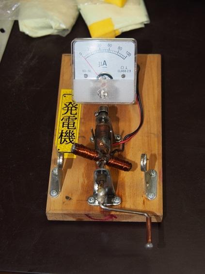 P2250009 簡単発電機