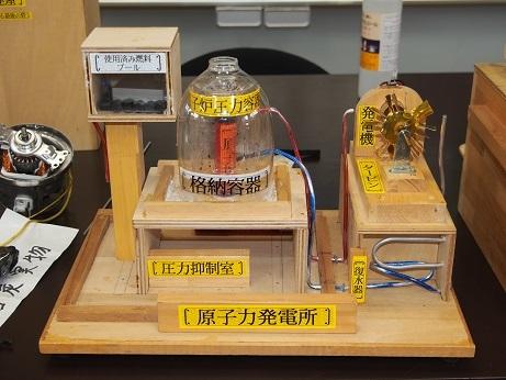 P2250008 原子炉内部