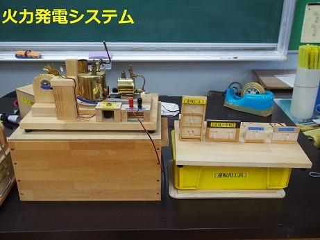 P2260014 karyokuhatudenn ブログ用