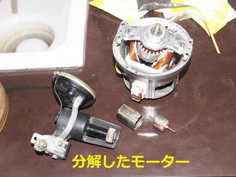 P2260016 分解したモーター ブログ用