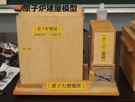 P2250007 原子炉建屋模型 ブログ用