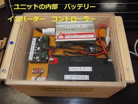P2260007 yunixtuto naibu ブログ用