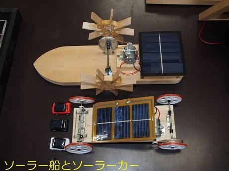 P2260004 ソーラー船とソーラーカーブログ用