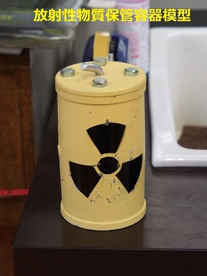 P2260017 放射性物質保管容器模型 ブログ用