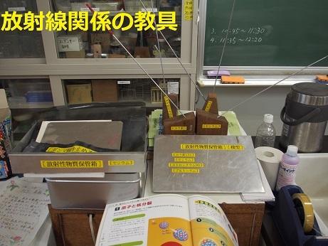 P2260029 放射線関係教具 ブログ用