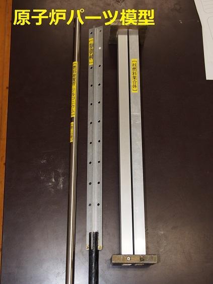 P2260021 原子炉パーツ模型 ブログ用