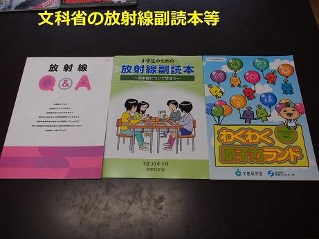 P2260010 文科省副読本ブログ用