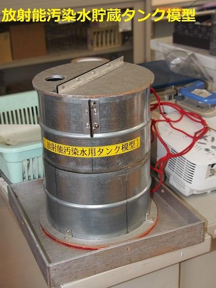 P2250003 汚染水タンク ブログ用