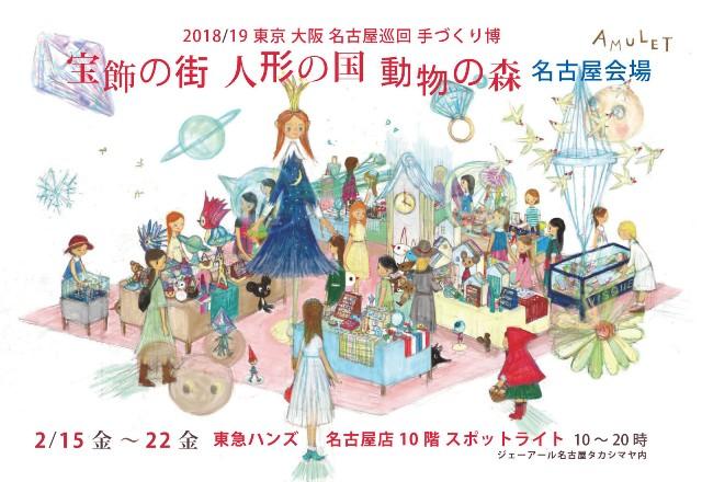 名古屋東急ハンズ動物の森2019-1