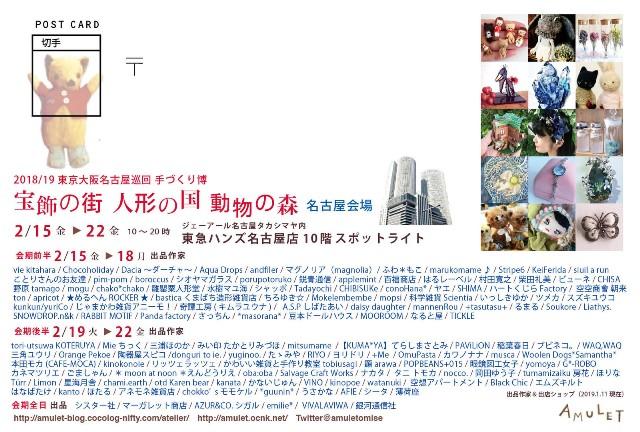 名古屋東急ハンズ動物の森 2019-2