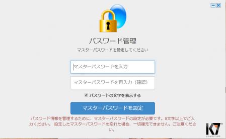 マスターパスワードを設定してください