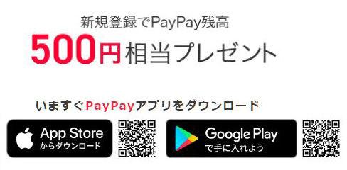 PayPay登録で500円