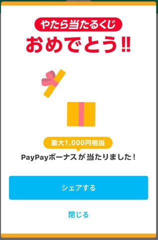 PayPay当選画面