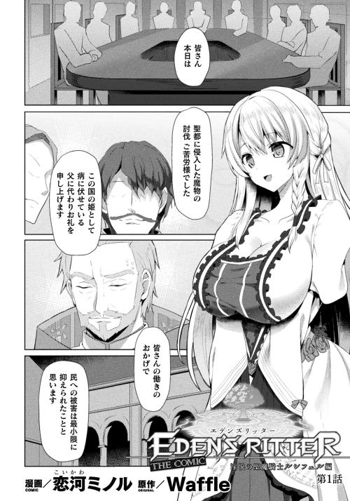 サンプル01:敗北乙女エクスタシー15500