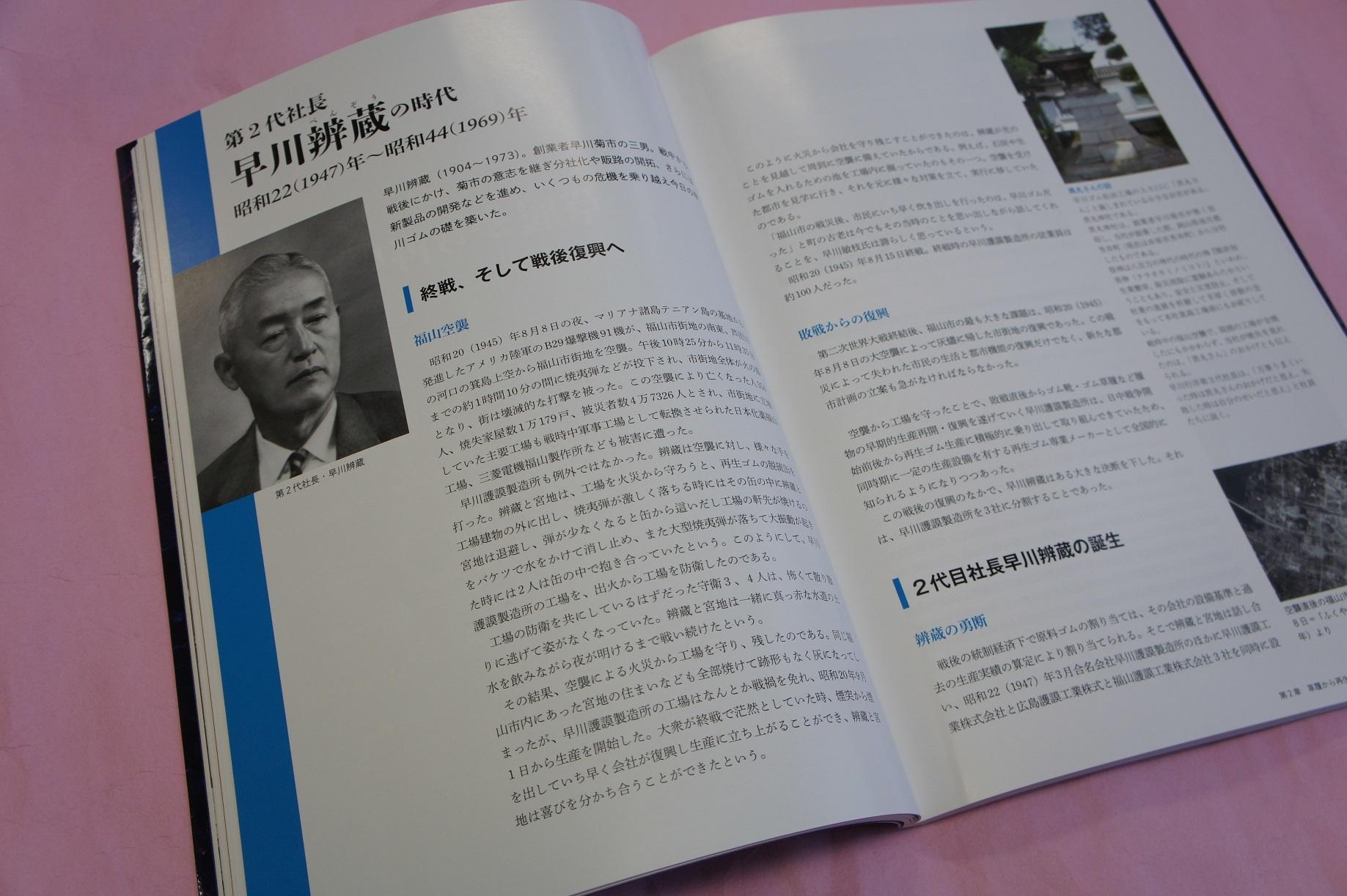 早川naka