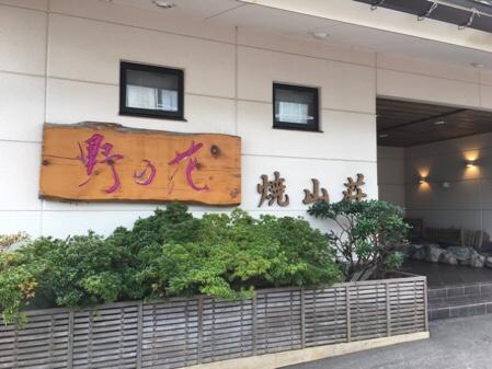 野の花さんと十和田荘