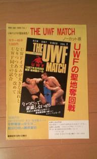 UWF@kaihou04(B).jpg