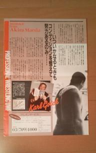 UWF@kaihou05(B).jpg