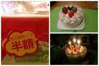 cake@20181225.jpg