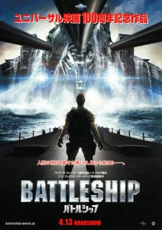 battleship_2012.jpg