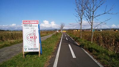 雄鉄サイクリングロード2