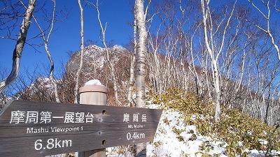 摩周岳道標2