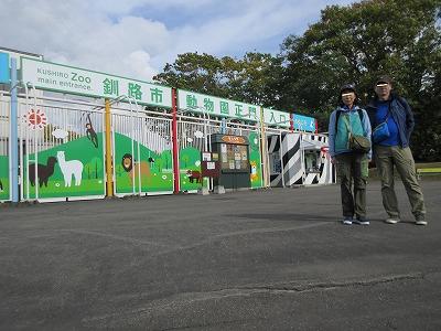 釧路動物園入口