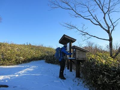 摩周岳登山道第一展望台登山口11月