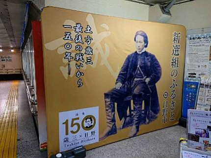 日野駅パネル
