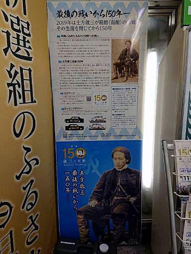 日野駅ぱねる2