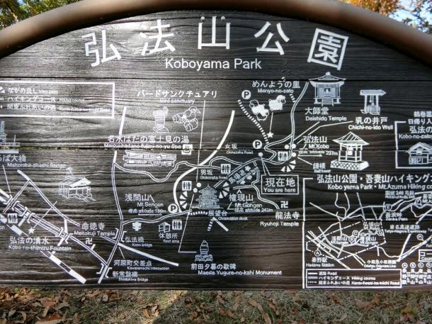 弘法公園案内