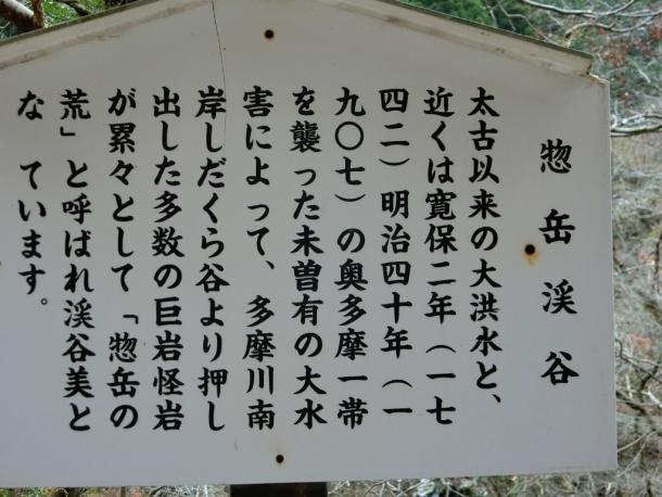惣岳渓谷1