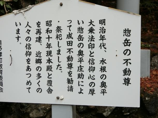 惣岳不動1