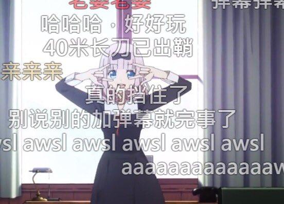 【さす中国】ビリビリ動画の「コメントがキャラクターを避ける機能」が凄すぎぃぃぃwww