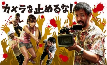 【悲報】 金ロー『カメラを止めるな』 初放送の視聴率11.9%・・・・どうなんこれ・・・