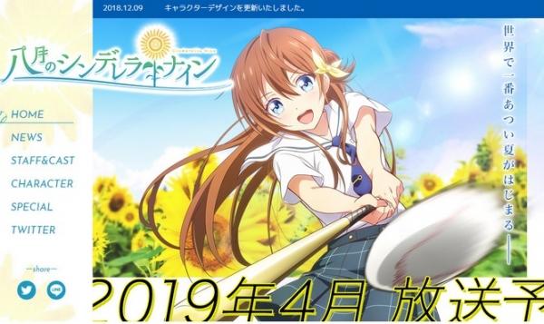 TVアニメ『八月のシンデレラナイン』4月からテレ東で放送決定! ハチナイをプレイしてるなんJ民も開示されるwww