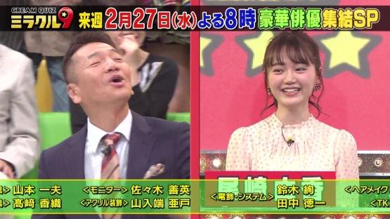 【悲報】声優・尾崎由香さん「くりぃむクイズ ミラクル9」 に出演! しかしお馬鹿だとバレてしまう・・・動物問題すら出来ず、終いには「正解もしねえのによく楽しめたね」と言われてしまう