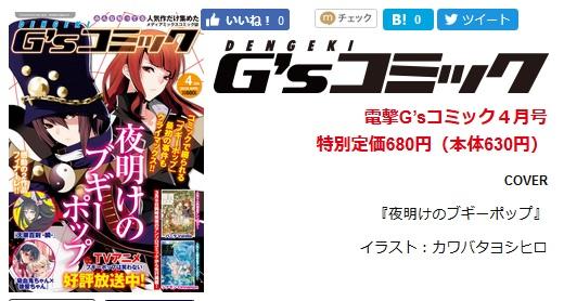 【悲報】漫画雑誌『電撃G'sコミック』死亡・・・これからはWEB媒体に特化した展開を行う模様