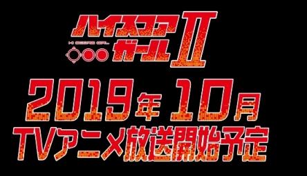 【朗報】「ハイスコアガール」TVアニメ第2期制作決定! 10月放送開始