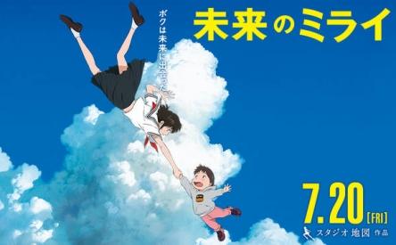 細田守監督「未来のミライ」 アカデミー賞・長編アニメーション賞を受賞ならず(´・ω・`)