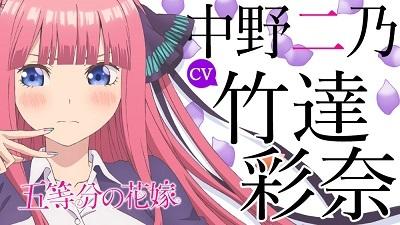 【悲報】竹達彩奈さん『五等分の花嫁』ニコ生特番でとんでもない失言をする