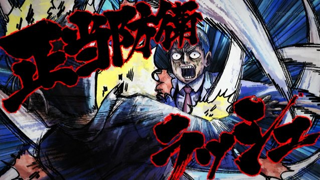 『モブサイコ100 Ⅱ』第11話感想・・・んほぉ~ボンズのアクション作画たまんねぇえええええ・・・これがアニメですよアニメ!  もうボンさんしゅきぃ~
