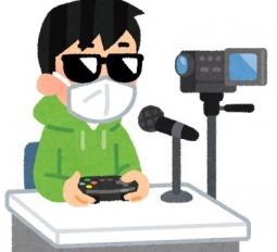 【悲報】ゲーム系YouTuber、動画が収益化出来なくなりマジギレする