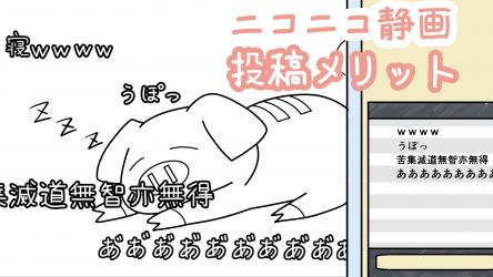 【悲報】ニコニコ漫画、異世界転生ばかりになる