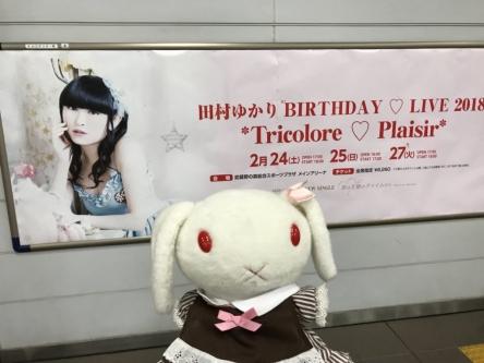 【朗報】 声優・田村ゆかりさん、誕生日、パーティーやるってよ