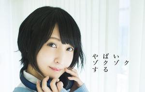 1月29日はあやねること佐倉綾音さん(25歳)の誕生日!一番好きなキャラは? 3位「俺ガイル」一色いろは、2位「Charlotte」友利奈緒、1位は…