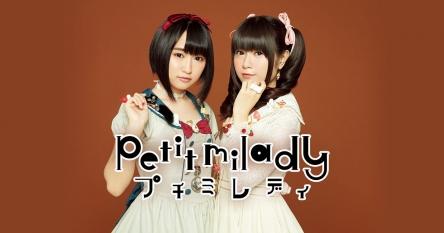 【悲報】アニソンレーベル「ZERO-A」が解散!  petit milady、内田彩、山崎エリイなどが所属