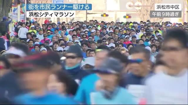 浜松マラソン